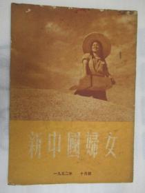 新中国妇女 1952.10