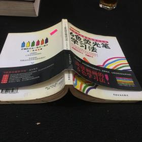 6色荧光笔学习法:大学生必备高校学习方法