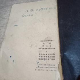 湖南省中学试用课本 化学 第二册