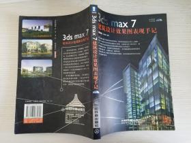 3ds max7建筑设计效果图表现手记【实物拍图】