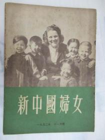 新中国妇女 1952.11