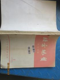 北京地质 科技情报1981.1-3