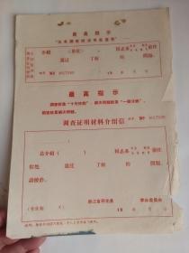 (带语录)浙江省调查证明材料 介绍信 【空白 页】