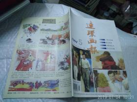 连环画报 2001年第5期