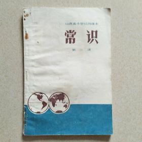 山西省小学试用课本 常识 第三册