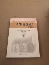法海涌碧波-中国佛学院六十年历程(1956-2016)