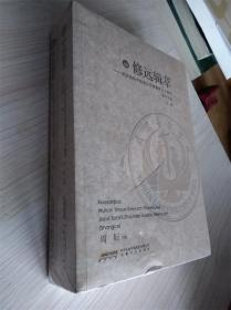 修远辑萃一一武汉音乐学院音乐学系建系三十周年学术文选(上下册)