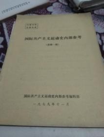 国际共产主义运动史内部参考(总第一期)