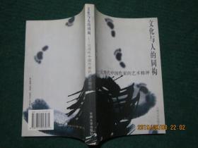 文化与人的同构—论现代中国作家的艺术精神(作者签赠本)