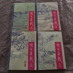 倚天屠龙记(宝文堂全四册)