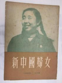 新中国妇女 1952.12