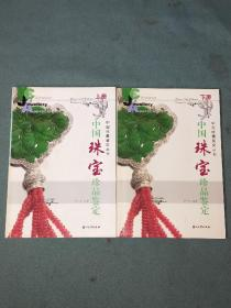 中国收藏鉴赏丛书【中国珠宝珍品鉴定】 上下册
