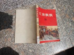 红旗飘飘20回忆刘少奇同志文章专辑