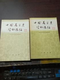 中国美学史资料选编(上下册)