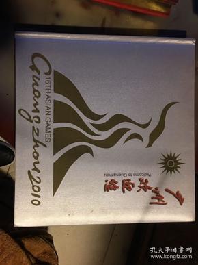 《广州欢迎您》庆祝广州成功申办2010年亚运会 纪念邮票 会徽版票 吉祥物版票 邮资明信片 2010年生肖虎小版票 及特制贝雕邮票