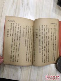日用品制造法 家庭工艺制造丛书之一
