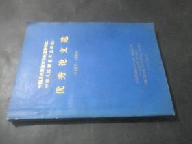 中国人民解放军军医进修学院 中国人民解放军总医院   优秀论文选