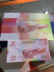 中钞油墨10周年纪念券测试钞 红版