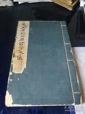 《毛主席的第四篇哲学著作》2册全,1966年1月出版。