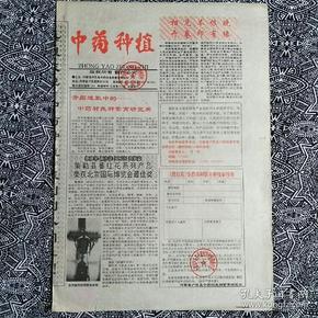 《中药种植》(1996特刊)