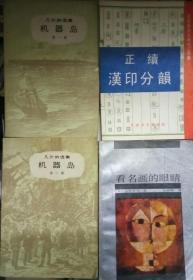 ZCD 正續漢印分韻(90年1版1印、天津古籍書店影印版、私藏品好)