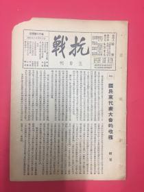 1938年(抗战)第60期,国民党代表大会的收获,台儿庄争夺战,