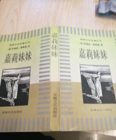 嘉莉妹妹【美国文学名著丛书】