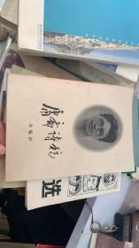 庸斋诗稿 (纪念许敬庐诞辰100周年 1899--1999)签赠本