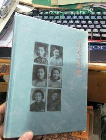 舒家姐妹(来自民间的家族记录,六位同胞姐妹在20世纪的历程),