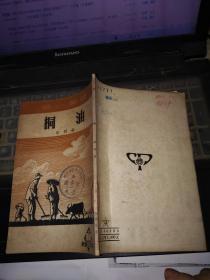 农业小册:桐油【1951年一版一印】