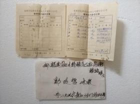 福建省省电影发行放映公司莆田分公司毫米拷贝鉴定记录附军装照办片一张