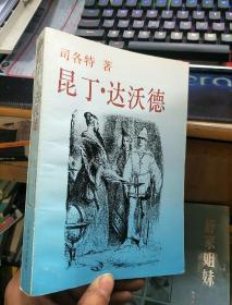 外国文学---昆丁.达沃德.