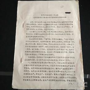 油印件长辛店公社四清工作分团关于在社教中整顿民兵组织意见