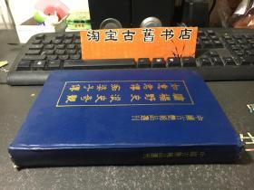 珍藏版 《中国古艶稀品选刊》