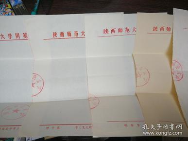 陕西师范大学用笺(空白五张)