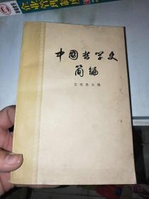 中国哲学史简编 任继愈
