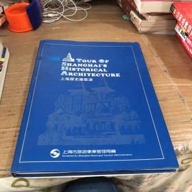 上海历史建筑游 (中英日对照 铜版纸)