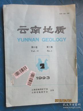云南地质1993.2