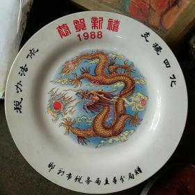 瓷盘   1988年 龙  磁州窑生产