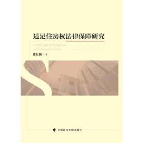 适足住房权法律保障研究 正版 陈红梅  9787562071839