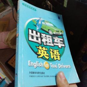 行业英语系列:出租车英语