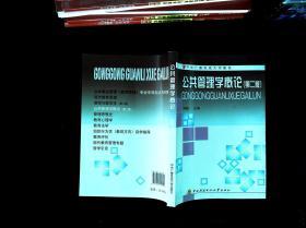 中央广播电视大学教材:公共管理学概论(第2版)