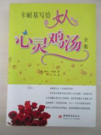 卡耐基写给女人的心灵鸡汤全集 2011年中国城市出版社 16开平装