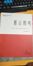 雁山鹤鸣:鹤山市大雁山书画院书画作品集