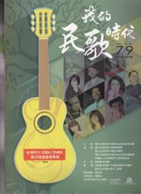 我的民歌时代——台湾科大EDBA/EMBA第十届慈善音乐会[2016年](节目单)