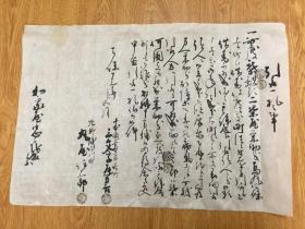天保十三年(1842年)日本古文书一张