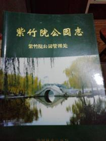 紫竹院公园志【2003年一版一印2000册】