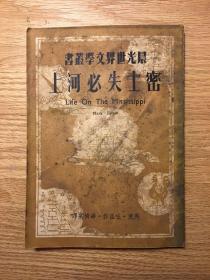 马克·吐温《密士失必河上》(毕树棠译,晨光出版公司1950年初版,印数1500,此版只出过上册)