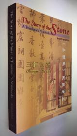 《红楼梦英译笔记》/红楼梦/David Hawkes/霍克思/红楼梦英译/ The Story of the Stone: A Translator's Notebooks
