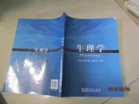 生理学  胡志安等著   科学出版社   31号柜